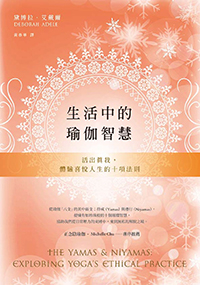 The Yamas & Niyamas Complex Chinese language edition book cover.